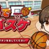 上級者の楽しみ方!?「机でバスケ」で縛りプレイしてみた!!!!