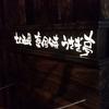 【東京 国分寺】入口はくぐって入る!?「裏国分寺 うさぎ亭」の料理を堪能せよ