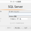 【SQL】超初心者向け!SQLServer開発環境を構築(インストール編)