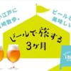 クラフトビール×ご当地料理!渋谷と二子玉川で『小江戸』が楽しめるイベント