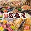 【オススメ5店】枚方・寝屋川・守口・門真(大阪)にある鍋が人気のお店