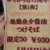 麺屋しゃかりき@京都:千本丸太町西入ル