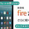 2017年版:FIREタブレットに絶対に入れるべきアプリまとめ!!