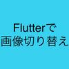 Flutterでスライドで画像を切り替える