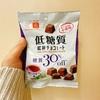 セブンイレブン新商品!低糖質紅茶チョコレート!