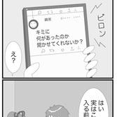 四コマ漫画「面樽(めんたる)くん」017話「回想」
