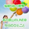 今日のひとこと Vol.41~Vol.50