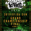 KING OF KINGS 2018 GRAND CHAMPIONSHIP FINAL トーナメント表 & 結果