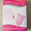 使ってみた感想☆日本製の月経カップRoseCup(ローズカップ)はこんなかたにおすすめです♪