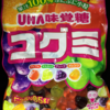 108日目 コグミ 果汁100%