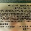 【発券完了】新春STU48コンサート2021~瀬戸内からGO TO 武道館~