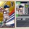 【ファミスタエボリューション】山田哲人 選手データ 最終能力 金カード 虹カード 東京ヤクルトスワローズ 二塁手