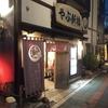 【輪島グルメ】やぶ 新橋店さんの「サラダうどん」と「いくら丼」