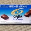 【睡眠の質を高める】話題のGABA(チョコ)食べてみた