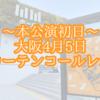 マスターピース初日4/5カーテンコールレポ