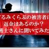 詐欺容疑で逮捕されたてるみくらぶの社長(年収3,360万円)は被害者に返金するのだろうか?弁護士さんに聞いてみた