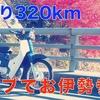 往復320km!スーパーカブ110 JA44で大阪から和歌山街道でお伊勢参り