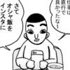 【プロフィール】ご主人(本名不詳)