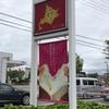 金沢市戸水の「乃木坂な妻たち」で甘味が優しいドレミなあん巻と乃木坂サンド