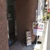 2018年8月25日(土)/Gallery AaMo/佐藤美術館/練馬区立美術館/他