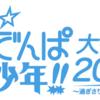 【電波通信】UNDER17が復活して『ススメ★萌でんぱ少年!!』でライブを行います