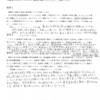 公開質問状のお返事:吉良よし子議員