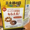 au 三太郎の日 ミスタードーナツでドーナツ貰おう! auスター会員になってクーポン発行!auスター会員ってなに?