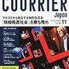 「クーリエ・ジャポン11月号」に村上春樹のインタビュー