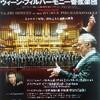 《速報1》『ウィーンフィルハーモニー管弦楽団来日公演(2020.11.8.atミューザ川崎』を聴きました