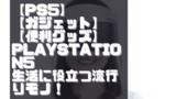 【PS5】【ガジェット】【便利グッズ】PlayStation5生活に役立つ流行りモノ!【ウインドショッピング】【2021年04月号・上】
