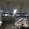 駅の雰囲気まで京都らしい阪急電車嵐山線に乗ってみた〔#146〕
