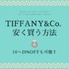 ティファニー結婚・婚約指輪を安く買う方法3選|10~20%OFF可能です!