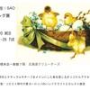 3/20〜26は丸井さんでイベント!