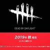 【任天堂】デッドバイデイライト、2019年秋に発売決定!【ニンテンドーダイレクト】