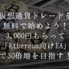 仮想通貨トレードを無料で始めよう!XM社で3,000円もらって「イーサリアム向けEA」で増やせば、30倍の利益も夢じゃない!?