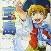 大人が読む児童書「宝島」 4 読了 冒険小説の神髄