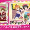 【アケフェス】バージョンアップで新曲「Listen to my heart!!」実装決定!!
