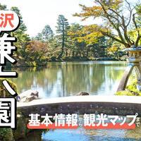 【金沢】「兼六園」特集!見逃せないスポットや知っておきたいオススメ情報満載です!