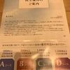 日本たばこ産業(2914)から株主優待のご案内