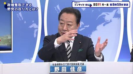 """6/13(木)野田前首相に聞く""""野党論"""" 参院選とその先"""