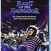 ナビゲーター  1986年  ディズニー配信  (flight of the navigator)