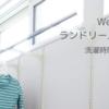 【Web内覧会】洗濯室|外干しの概念を捨てたらこんなに楽だった!