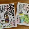 令和元年3〜5月と6〜8月の絵入り法語印 京都・佛光寺