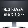 東芝[REGZA]録画予約できない!外付けハードディスク交換でもダメな場合の対処法