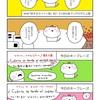 旅するスペイン語#21