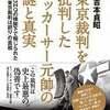 東京裁判を批判したGHQの検閲下で報じられた「東京裁判は誤り」の真実 …吉本貞昭 著『はじめに』