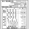 株式会社ガンバ大阪 第27期決算公告