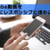 【コピペ厳禁!Youtube動画のレスポンシブ埋め込みコード】