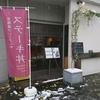 ステーキ丼 くに美 / 札幌市中央区南3条西9丁目 イオ南3条ビル 1F