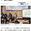 従北の韓国挺対協と日本の従北市民団体、宗教界の危険な繋がり